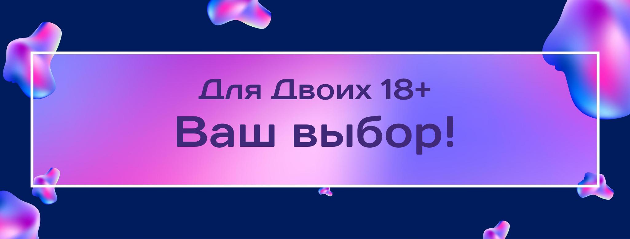 Москва 32 км Мкад Для Двоих 18+