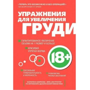Упражнения для увеличения груди Смирнова Екатерина