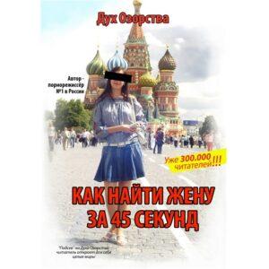 Как найти жену за 45 секунд  Дух Озорства Логинов Сергей