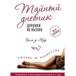 Тайный дневник девушки по вызову часть 2 Любовь и профессия де Жур Бель